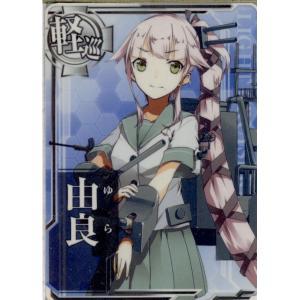 『中古即納』{TCG}艦これアーケード 由良(ゆら) ノーマル C 軽巡洋艦 No.045 REVISION2.1(20160823)|media-world