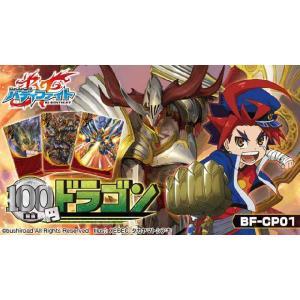 特価⇒『新品即納』{TCG}フューチャーカード バディファイト キャラクターパック 第1弾 100円ドラゴン(BF-CP01)(20140314)|media-world