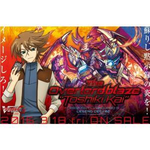 『新品即納』{TCG}カードファイト!! ヴァンガードG レジェンドデッキ第2弾 The Overlord blaze 『Toshiki Kai』(VG-G-LD02)(20160318)|media-world