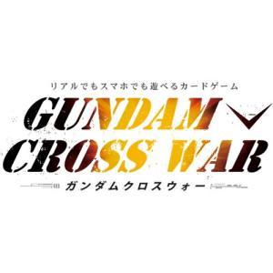 特価⇒『新品即納』{BOX}{TCG}GUNDAM CROSS WAR(ガンダムクロスウォー) ブースターパック 天空の覇者(GCW-BO04)(20パック)(20160923)|media-world