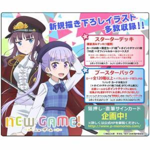 『新品即納』{カートン}{TCG}プレシャスメモリーズ 『NEW GAME!』 ブースターパック(16BOX)(20170120) media-world