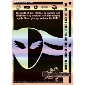 『新品即納』{TCG}デュエル・マスターズ カードプロテクト 闇文明 タカラトミー(20170422)|media-world