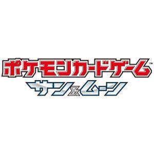 『予約前日出荷』{TCG}ポケモンカードゲーム サン&ムーン デッキビルドBOX ウルトラサン(20180216)|media-world