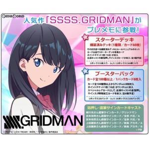『新品即納』{TCG}プレシャスメモリーズ 『SSSS.GRIDMAN』(グリッドマン) スターターデッキ(20190426)|media-world