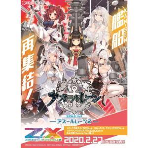 『新品即納』{TCG}Z/X -Zillions of enemy X- EXパック第20弾 アズールレーン2(E-20)(20200227) media-world
