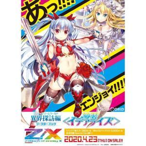 『新品即納』{BOX}{TCG}Z/X -Zillions of enemy X- 異界探訪編 夢装(コード:ドリームワールド イデアライズ)(B-32)(10パック)(20200423) media-world