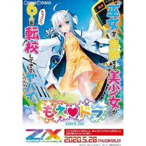 『新品即納』{カートン}{TCG}Z/X -Zillions of enemy X- EXパック第21弾 もえドラ(E-21)(12BOX)(20200528) media-world