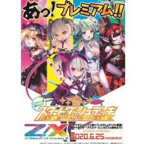 『新品即納』{TCG}Z/X -Zillions of enemy X- スタートダッシュデッキ第4弾 プレミアム!ク・リト(SD-04)(20200625) media-world