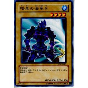 『中古即納』{TCG}遊戯王 SD4-JP003N 暗黒の海竜兵|media-world