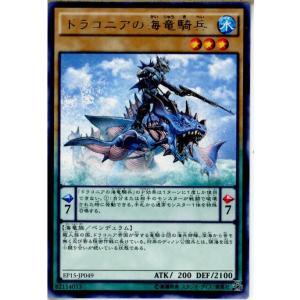 『中古即納』{TCG}遊戯王 EP15-JP049R ドラコニアの海竜騎兵(20150919)|media-world