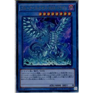 『中古即納』{TCG}遊戯王 MVP1-JP004KCUR ブルーアイズ・カオス・MAX・ドラゴン(20160423)|media-world