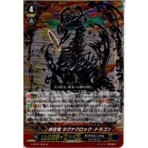 『中古即納』{TCG}ヴァンガード G-BT01/S08SP 時空竜 ラグナクロック・ドラゴン(20141205)|media-world