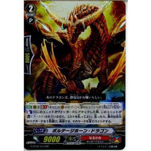 『中古即納』{TCG}ヴァンガード G-BT02/013RR ボルテージホーン・ドラゴン(20150220)|media-world
