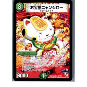 『中古即納』{TCG}デュエマ DMX12-b 103/???C お宝猫ニャンジロー(2013080...