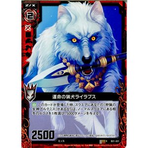 『中古即納』{TCG}Z/X(ゼクス) B01-001R 運命の猟犬ライラプス(20120727)|media-world