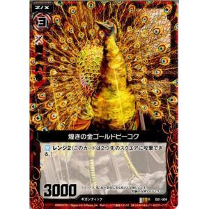 『中古即納』{TCG}Z/X(ゼクス) B01-004R 煌きの金ゴールドピーコク(20120727)|media-world