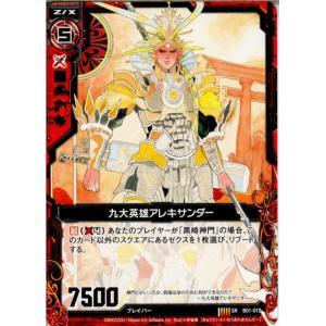 『中古即納』{TCG}Z/X(ゼクス) B01-012SR 九大英雄アレキサンダー(20120727)|media-world