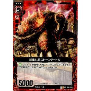 『中古即納』{TCG}Z/X(ゼクス) B01-014UC 鈍重な石ストーンタートル(20120727)|media-world