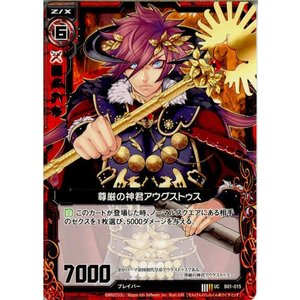 『中古即納』{TCG}Z/X(ゼクス) B01-015UC 尊厳の神君アウグストゥス(20120727)|media-world