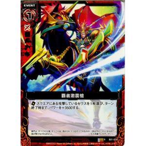 『中古即納』{TCG}Z/X(ゼクス) B01-018R 覇者激震槍(20120727)|media-world