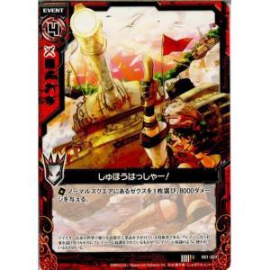 『中古即納』{TCG}Z/X(ゼクス) B01-020C しゅほうはっしゃー!(20120727)|media-world