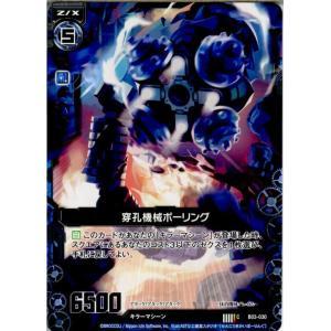 『中古即納』{TCG}Z/X(ゼクス) B03-030C 穿孔機械ボーリング(20130125)|media-world
