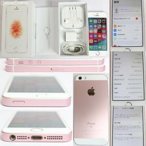 『中古即納』iPhoneSE 32GB(ローズゴールド) ソフトバンク(SoftBank) Apple(アップル)(MP852J)|media-world