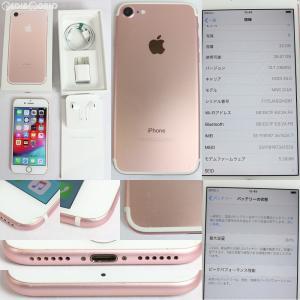『中古即納』iPhone7 32GB(ローズゴールド) au Apple(アップル)(MNCJ2J)|media-world