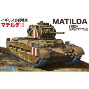 『新品即納』{PTM}SWA-21 1/76イギリス歩兵戦車マチルダプラモデル フジミ(20140207)|media-world