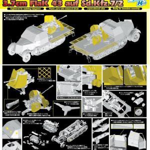 『新品即納』{PTM}CH6553 1/35 ドイツSd.Kfz.7/2 装甲8tハーフトラック 3.7cm対空機関砲FlaK43搭載型 サイバーホビー(20140420) media-world