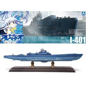 『新品即納』{PTM}蒼き鋼のアルペジオ No.1 潜水艦イ-401(再生産) プラモデル アオシマ(20140503)|media-world