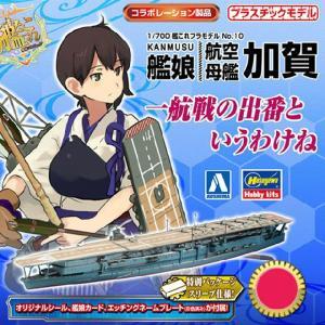 『新品即納』{PTM}艦隊これくしょん プラモデル 10 艦娘 航空母艦 加賀 アオシマ(20140413)|media-world