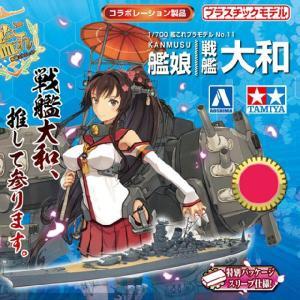『新品即納』{PTM}艦隊これくしょん プラモデル 11 艦娘 戦艦 大和 アオシマ(20140430)|media-world