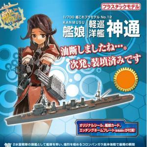 『新品即納』{PTM}艦隊これくしょん プラモデル 12 艦娘 軽巡洋艦 神通 アオシマ(20140516)|media-world