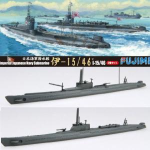 『新品即納』{PTM}特-107 1/700 日本海軍潜水艦 イ-15・46 プラモデル フジミ(20140420)|media-world