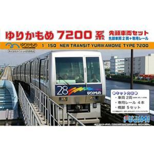 『新品即納』{PTM}STR-7 1/150 ゆりかもめ 先頭車両セット 未塗装モデル プラモデル フジミ(20140626)|media-world