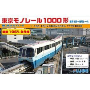 『新品即納』{PTM}STR-10 1/150ストラクチャーキット10 東京モノレール 50周年記念 開業1964年仕様 フジミ(20140730)|media-world