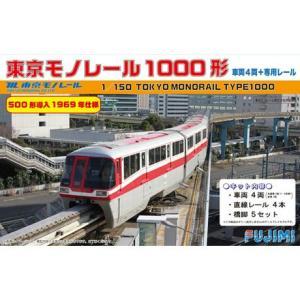 『新品即納』{PTM}STR-11 1/150ストラクチャーキット11 東京モノレール 50周年記念 500形導入1969年仕様 フジミ(20140730)|media-world