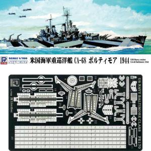 『新品即納』{PTM}W170 1/700 米国海軍 重巡洋艦 ボルティモア 1944 エッチングパーツ付 プラモデル ピットロード(20150119)|media-world