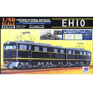 『中古即納』{PTM}1/50 電気機関車シリーズNo.SP EH10/51号機 プラモデル アオシマ(20081030)|media-world