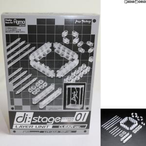 『中古即納』{FIG}di:stage 拡張(エクステンション)セット01 レイヤーユニット クリアver. ABS製汎用ディスプレイベースオプション マックスファクトリー media-world