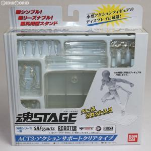 『中古即納』{FIG}魂STAGE(魂ステージ) ACT3 アクションサポートクリアタイプ フィギュア用アクセサリ バンダイ(20090725)|media-world