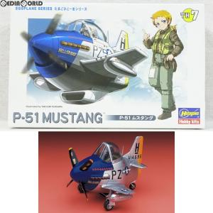『中古即納』{PTM}たまごひこーき P-51 ムスタング プラモデル(TH7) ハセガワ(20080630)|media-world
