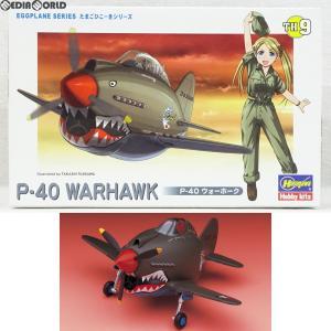 『中古即納』{PTM}たまごひこーき P-40 ウォーホーク プラモデル(TH9) ハセガワ(20080630)|media-world