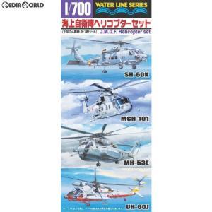 『新品即納』{PTM}(再販)1/700 ウォーターライン No.548 海上自衛隊 ヘリコプターセット プラモデル アオシマ(20181207)|media-world