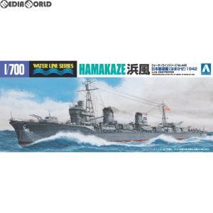 『新品即納』{PTM}(再々販)1/700 ウォーターライン No.446 日本海軍 駆逐艦 浜風 1942 プラモデル アオシマ(20190331)|media-world