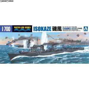 『新品即納』{PTM}(再々販)1/700 ウォーターライン No.448 日本海軍 駆逐艦 磯風 1945 プラモデル アオシマ(20190331)|media-world