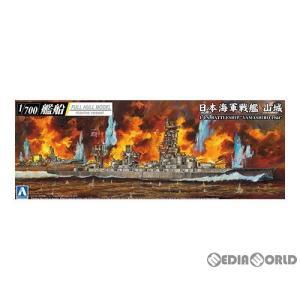 『予約安心出荷』{PTM}1/700 艦船(フルハルモデル) 日本海軍 戦艦 山城 1944(金属砲身付き) プラモデル アオシマ(2020年6月)|media-world