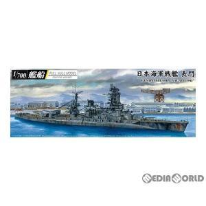 『予約安心出荷』{PTM}1/700 艦船(フルハルモデル) 日本海軍 戦艦 長門 1945(金属砲身付き) プラモデル アオシマ(2020年6月)|media-world