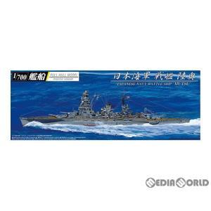 『予約安心出荷』{PTM}1/700 艦船(フルハルモデル) 日本海軍 戦艦 陸奥 1942(金属砲身付き) プラモデル アオシマ(2020年6月)|media-world